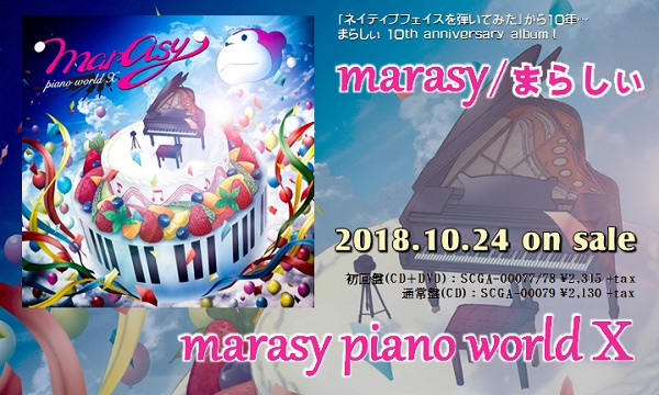 marasy「marasy piano world Ⅹ」