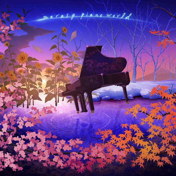marasy/まらしぃ「marasy piano world」