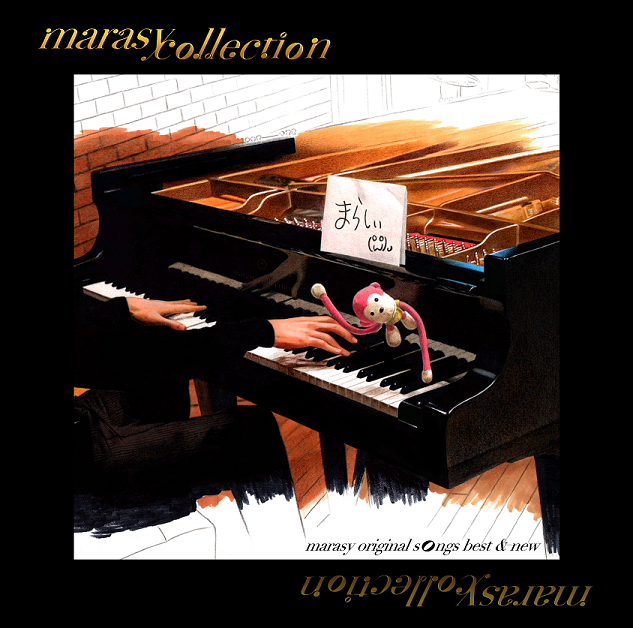 まらしぃ「marasy collection marasy original songs best & new」